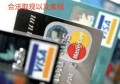 信用卡可以合法取现,为什么要违法套现呢?